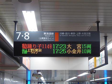 特急 踊り子 大宮行き  185系