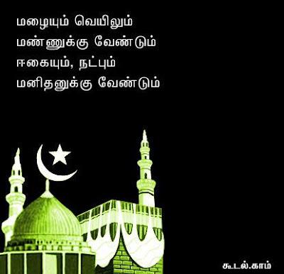 Ramadan Tamil quotes