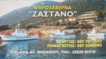 ΨΑΡΟΤΑΒΕΡΝΑ ΖΑΣΤΑΝΟ-ΠΑΡΑΛΙΑ ΑΓΙΟΥ ΒΑΣΙΛΕΙΟΥ-ΒΟΙΩΤΙΑΣ