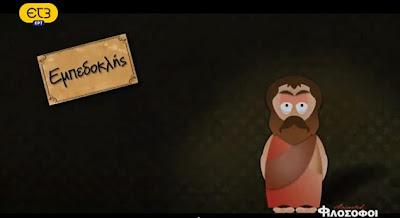 Εμπεδοκλής Animated Φιλόσοφοι Επεισόδιο 4
