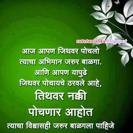 vishwas quote in marathi for whatsapp cute tanishka
