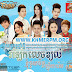 Town CD Vol 50 Full Album [Khmer New Year 2014]