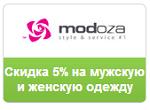 интернет магазины брендовой одежды украины