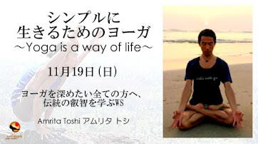11月19日(日) シンプルに生きるためのヨーガ ~Yoga is a way of life~Amrita Toshi アムリタトシ先生