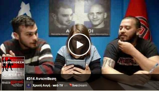 Η διαδικτυακή εκπομπή «Αντεπίθεση» με την Ουρανία Μιχαλολιάκου #314