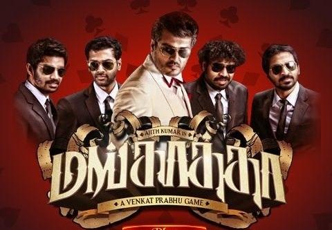 Mankatha (2011) DVD
