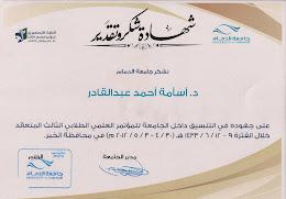 المؤتمر الثالث لطلاب الجامعات السعودية