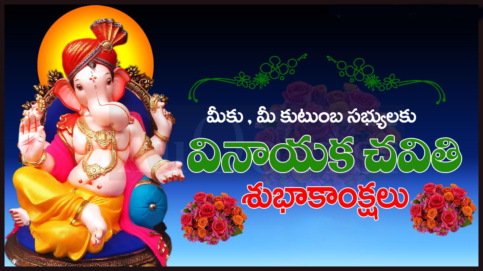 Happy vinayaka chavithi telugu greetings happy ganesh chaturthi 2015 ganesh chaturthi widely celebrated in andhrapradesh karnatakavinayaka chavithi quotes in telugu greetings in m4hsunfo Gallery