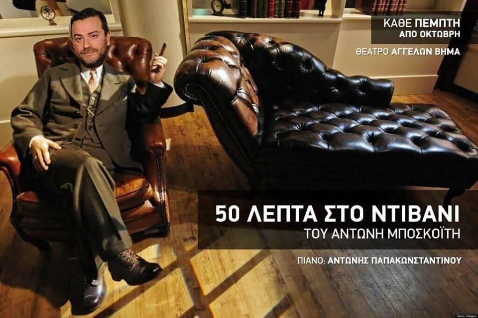50' ΣΤΟ ΝΤΙΒΑΝΙ ΤΟΥ ΑΝΤΩΝΗ ΜΠΟΣΚΟΪΤΗ