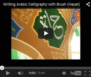 learn how to write islamic calligrafi or arabic calligraphy with brush and accrilic