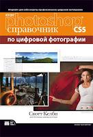 Книга «Photoshop CS5: справочник по цифровой фотографии Скотта Келби»