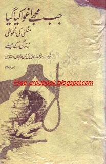 jab Mujay Aghwa Kia Gia By Ahmad Yar Khan