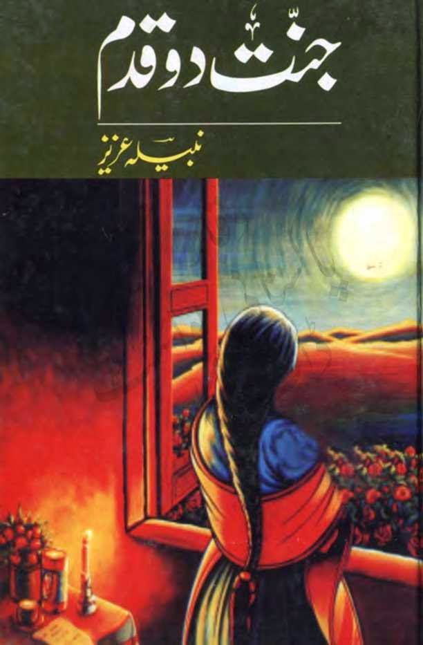 Jannat do qadam novel by Nabila Aziz
