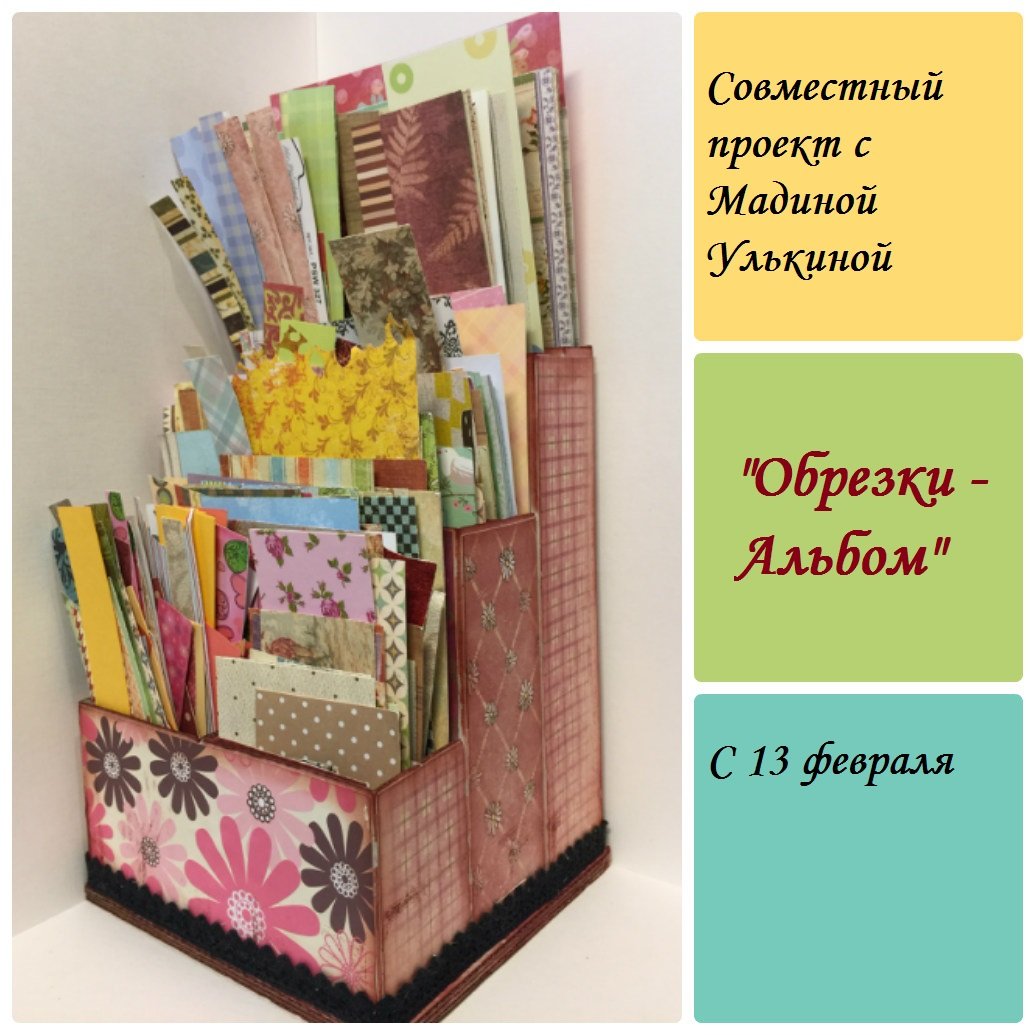 """СП """"Обрезки-Альбом"""""""