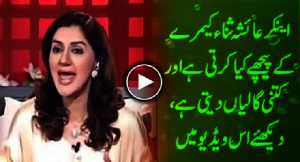 watch-off-camera-video-of-anchor-ayesha-sana-shouting-and-abusing-her