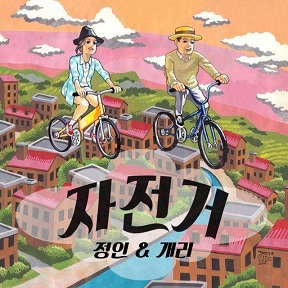 "Gary & Jung In - ""Bicycle"""
