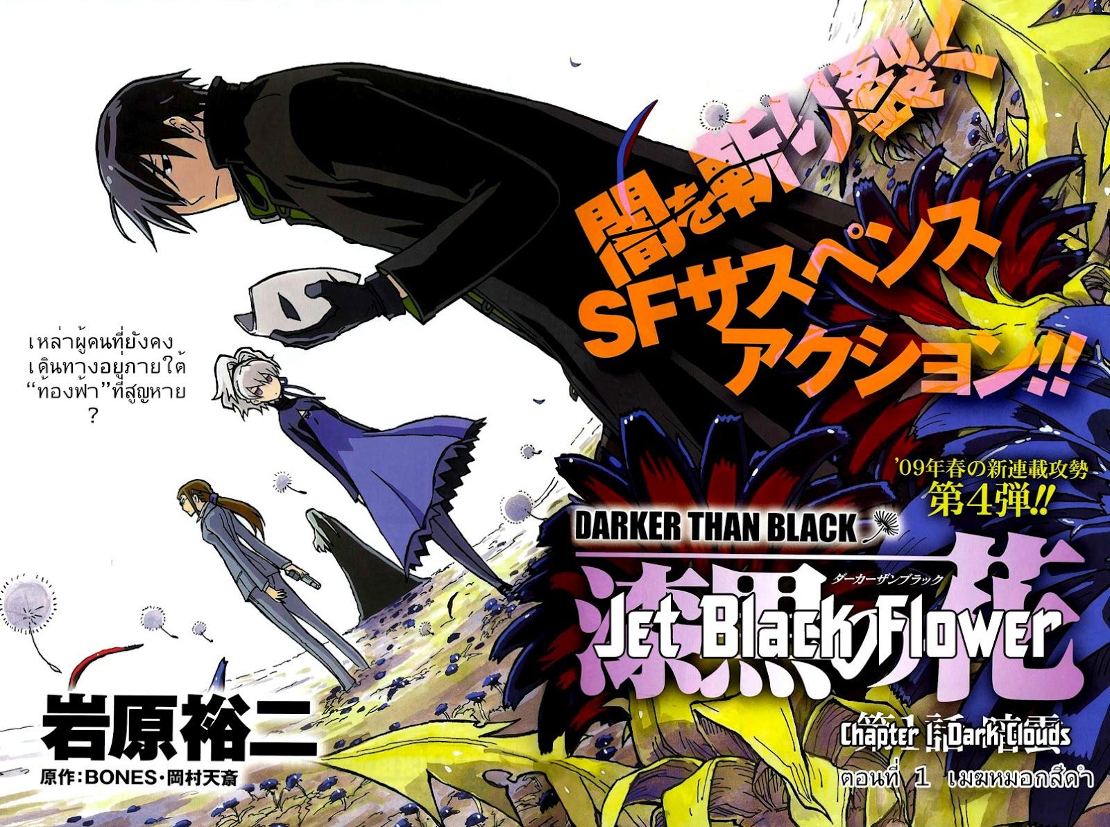 อ่านการ์ตูน Darker Than Black Shikkoku No Hana 1 ภาพที่ 2