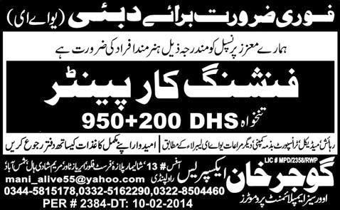 FIND JOBS IN PAKISTAN Finishing Carpenter Jobs  LATEST JOBS IN PAKISTAN