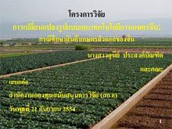ผลงานวิจัย เรื่อง การเปลี่ยนแปลงรูปแบบและเทคโนโลยีการเกษตรจีน : กรณีศึกษาสินค้าเกษตรส่งออกของจีน