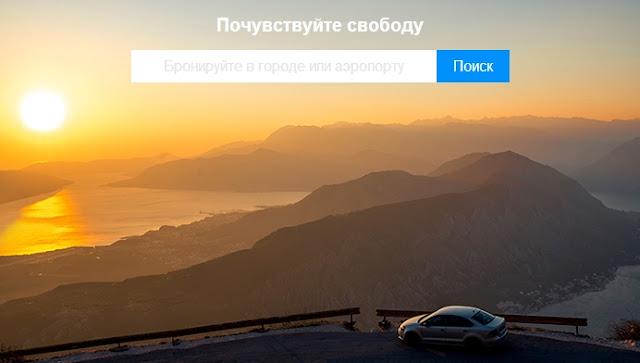 Забронировать автомобиль для поездки и путешествия быстро и дешево только здесь | Book a car