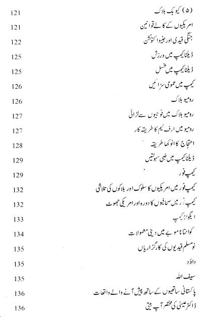 Lashkar-e-Dajjal Ki Rah Me Rukawat pdf