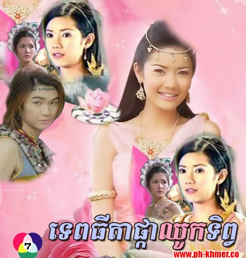 [ Movies ] Tepthida Pka Chhuk Tip  - Khmer Movies, Thai - Khmer, Series Movies [ 26 ]