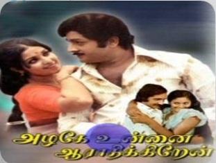 Watch Azhagey Unnai Aaradhikkiren (1979) Tamil Movie Online