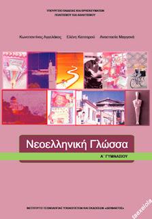 Νεοελληνικη Γλωσσα Α Γυμνασιου σχολικο βιβλιο μαθητη