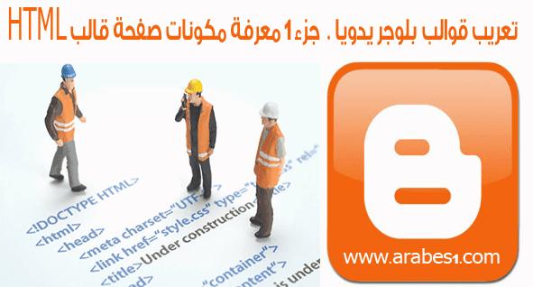 تعريب قوالب بلوجر يدويا من الانجليزية الى العربية