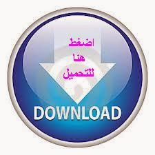 http://www.maghrawi.net/?taraf=Downloads&d_op=getit&lid=202