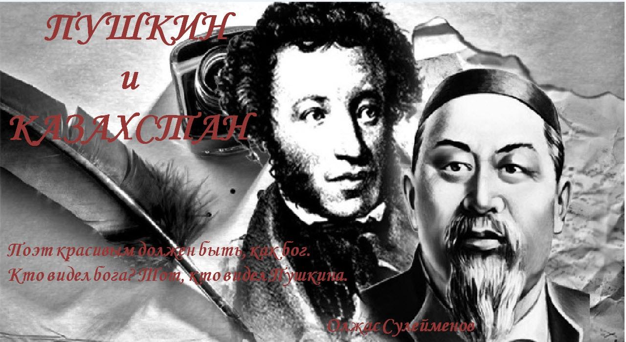 Пушкин и Казахстан