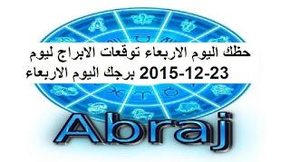 حظك اليوم الاربعاء توقعات الابراج ليوم 23-12-2015 برجك اليوم الاربعاء