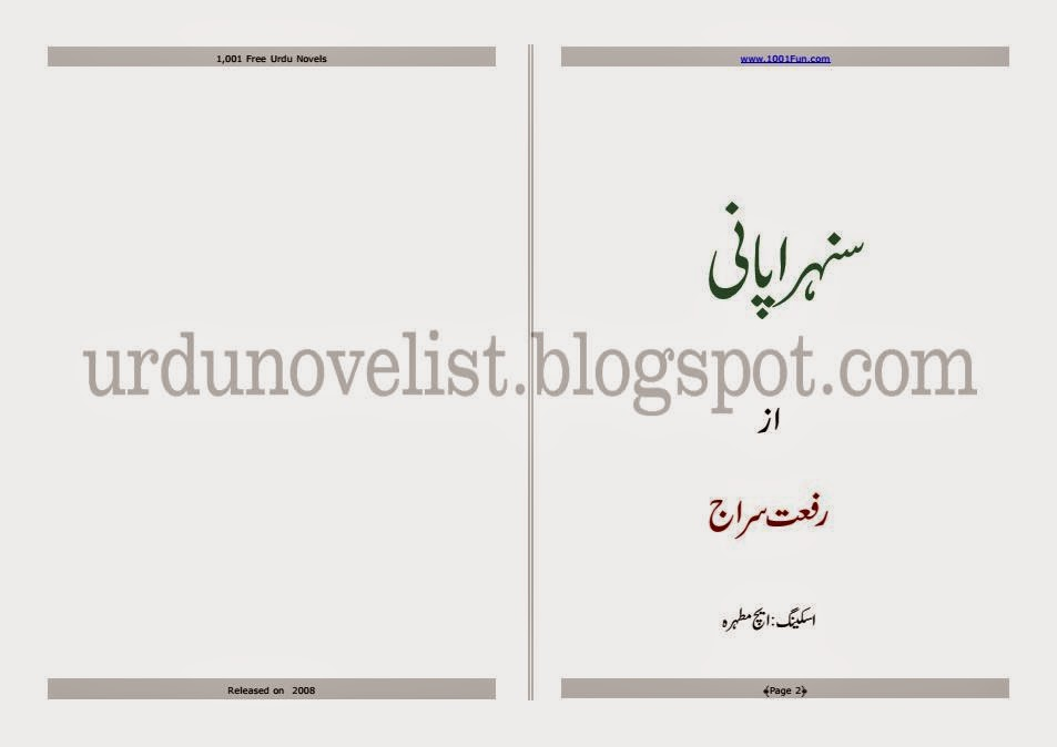 Sunehra Pani By Riffat Siraj