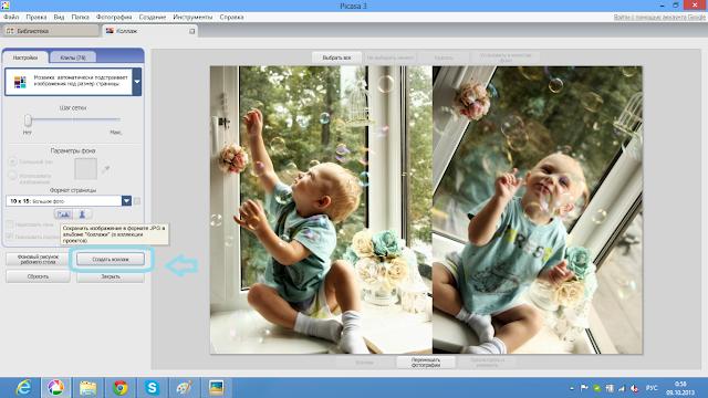 Как несколько фото сделать одним файлом