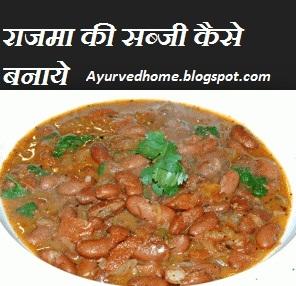 राजमा की सब्जी  Rajma Recipe in Hindi, राजमा बनाने की विधि, राजमा कैसे पकाये, राजमा का साग कैसे बनाये, rajma ki sabji banane ki vidhi, rajma ki sabzi kaise banaye,