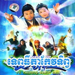 [ Movies ] Tep Thida Keo Tip - Khmer Movies, chinese movies, Series Movies