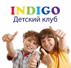 Детский клуб Indigo в Краматорске