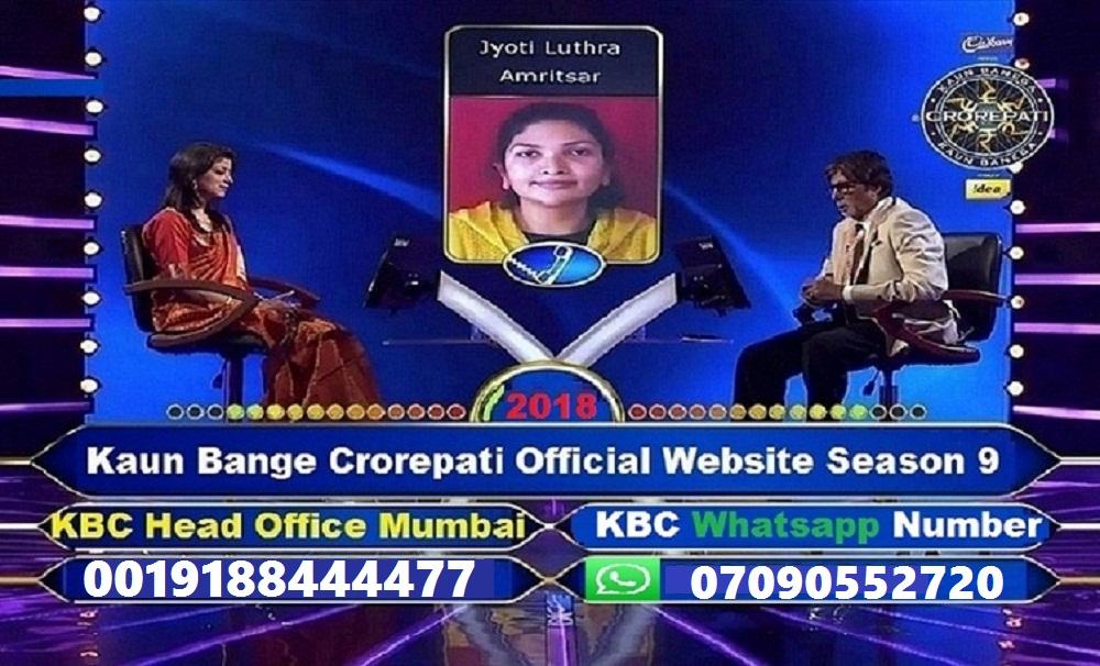 KBC Lottery Winner 2018   KBC 25 Lakh Lottery Winner List
