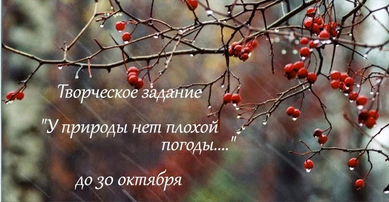 """Творческое задание """"У природы нет плохой погоды...."""""""