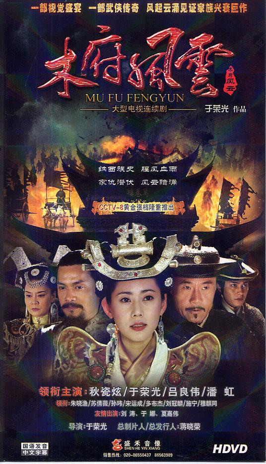 Xem Phim Mộc Phủ Phong Vân