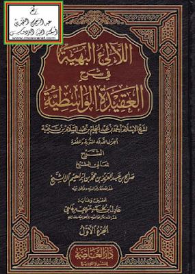 حمل كتاب اللآلئ البهية في شرح العقيدة الواسطية - أحمد بن عبد الحليم بن عبد السلام بن تيمية