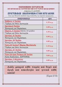 ΠΡΟΓΡΑΜΜΑ ΑΚΟΛΟΥΘΙΩΝ