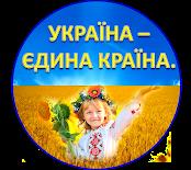 Моя країна