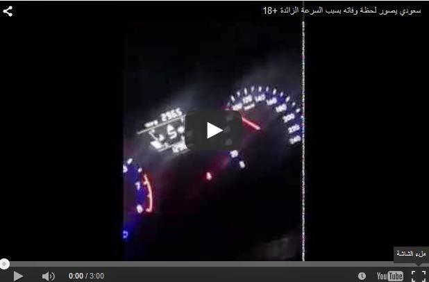 سعودي يصور لحظة وفاته بسبب السرعة الزائدة +18