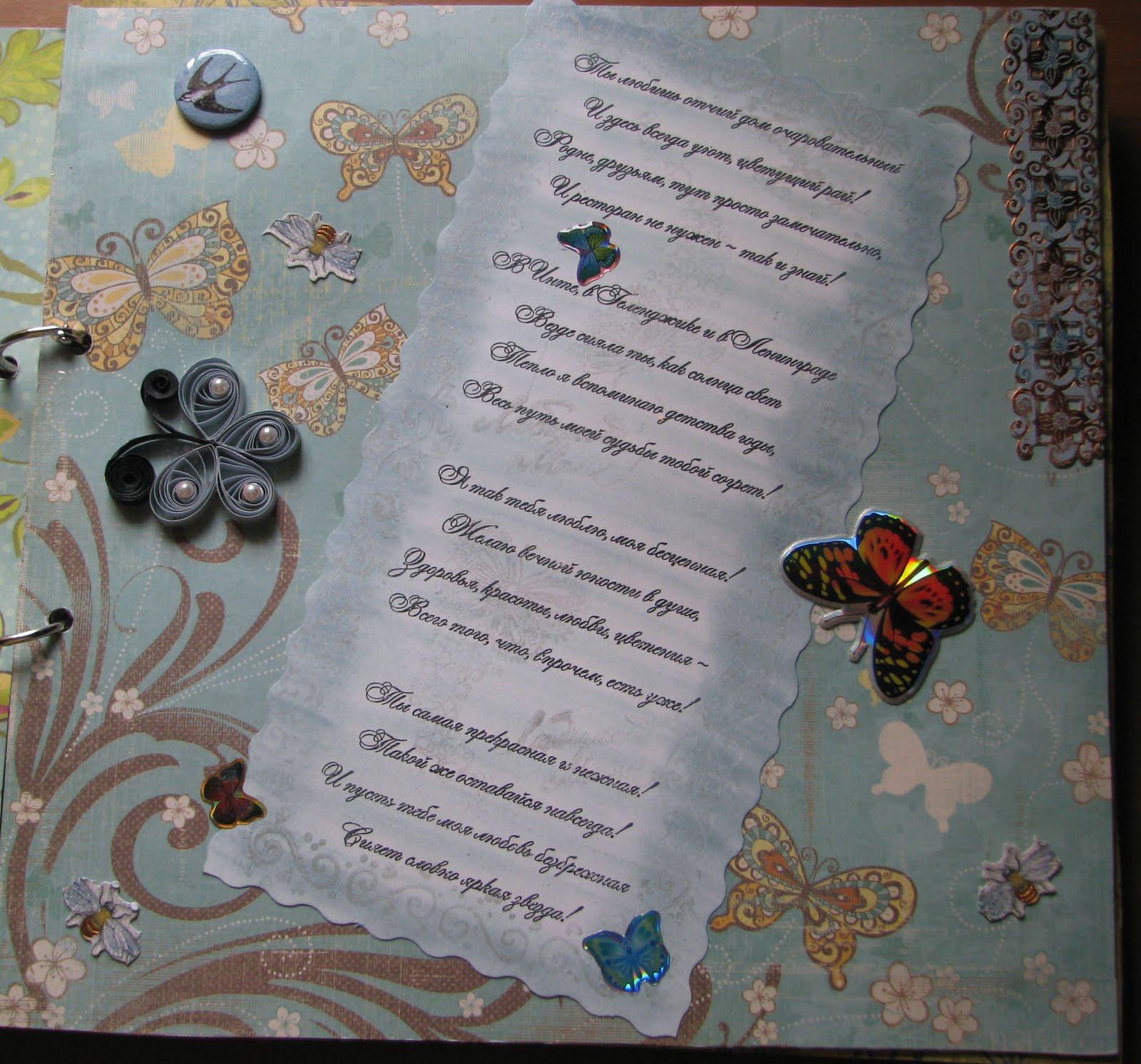 Стихи к подарку фотоальбом - Поздравок 61