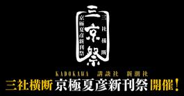 【new!】三京祭特設サイト