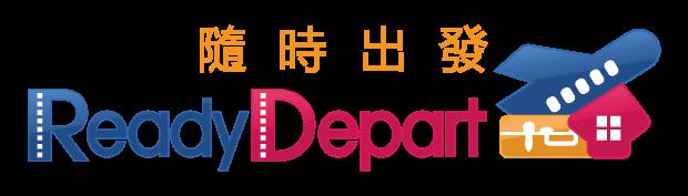 ReadyDepart 隨時出發 | 一站式旅遊情報網