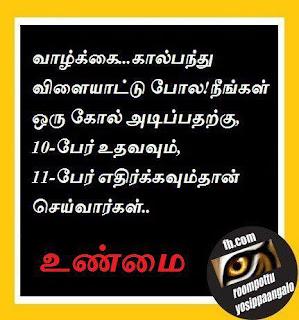 mathippu kavithai, respect poem in Tamil, mariyathai kavithaigal, respect quote images download, marithai kavithai download, read mathippu kavidhaikal 2015