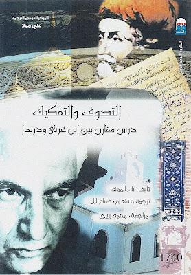 كتاب التصوف والتفكيك درس مقارن بين ابن عربي ودريدا - أيان ألموند