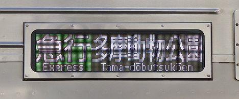 京王電鉄 急行 多摩動物公園行き